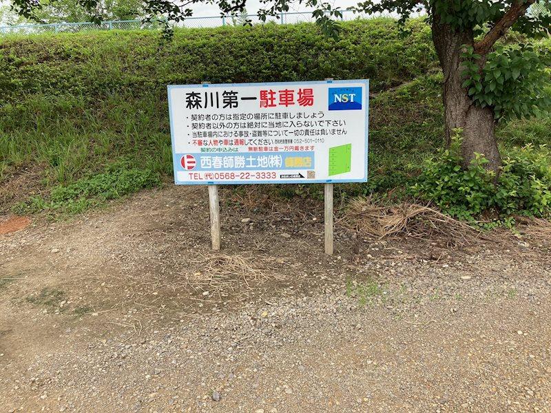 森川第一駐車場(S182)    駐車場