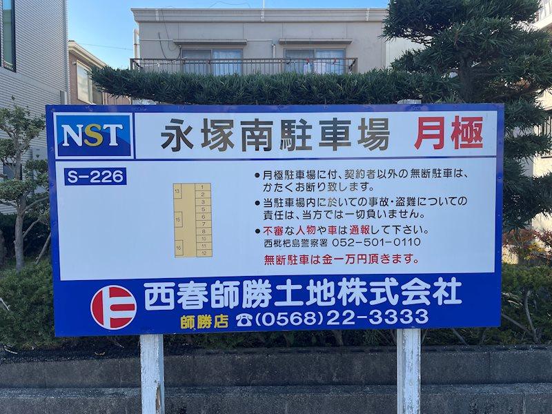 永塚南駐車場(S226)   駐車場