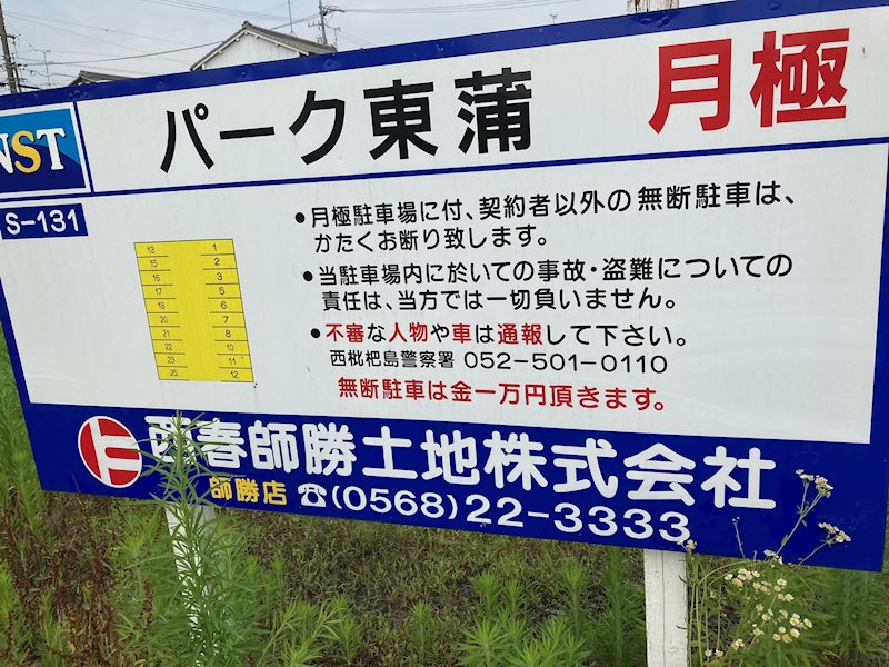 パーク東蒲(S131)    駐車場