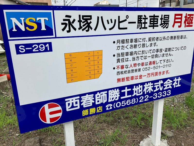 永塚ハッピー駐車場(S291)      駐車場