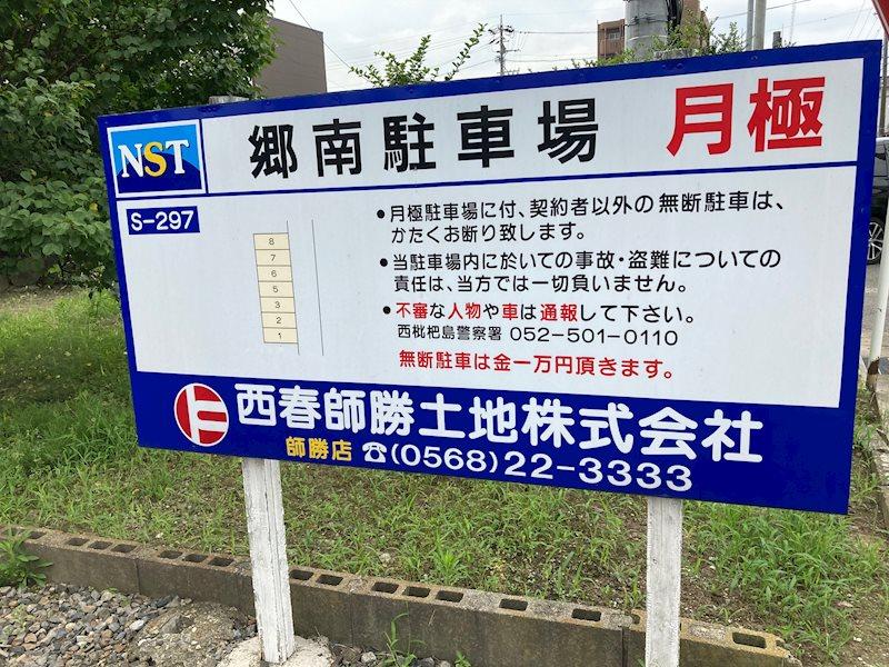 郷南駐車場(S297) 駐車場