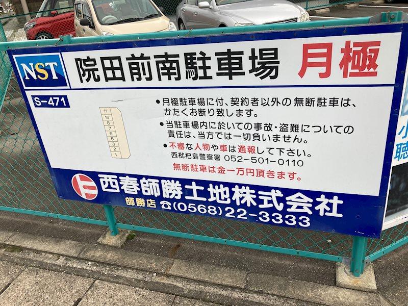 院田前南駐車場(S471) 駐車場