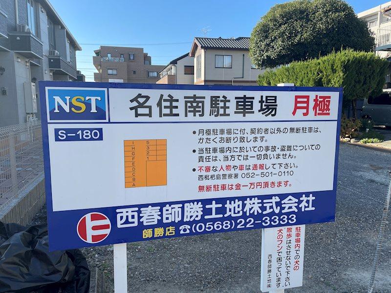 名住南駐車場(S180)     駐車場