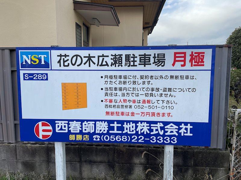 花の木広瀬駐車場(S289)      駐車場