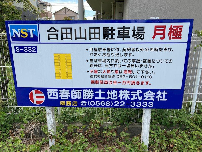 合田山田駐車場(S332)    駐車場