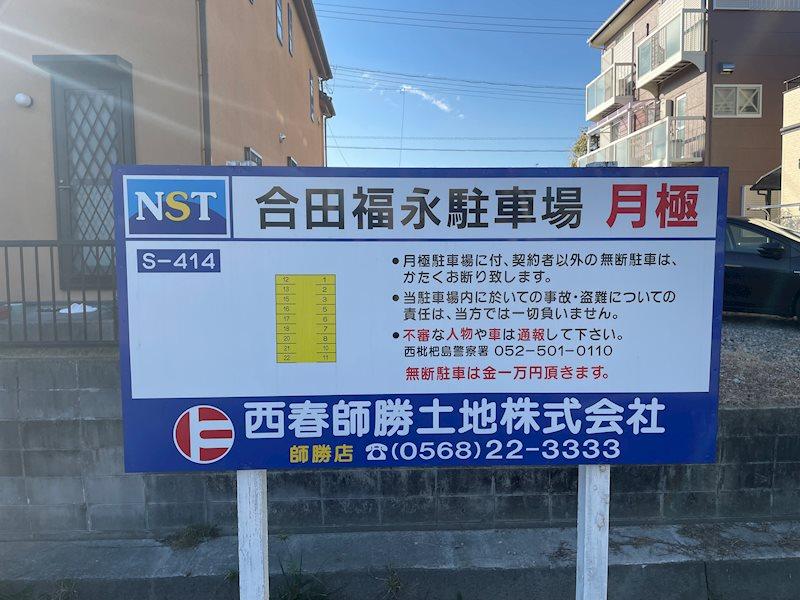 合田福永駐車場(S414)   駐車場