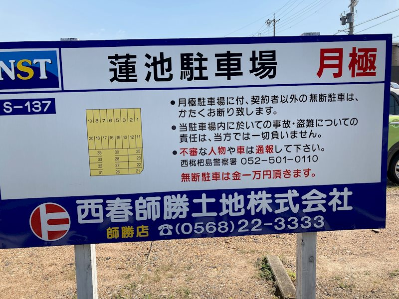 蓮池駐車場(S137) 駐車場