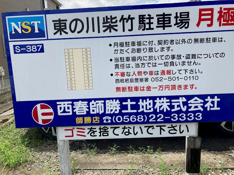 東の川柴竹駐車場(S387)   駐車場