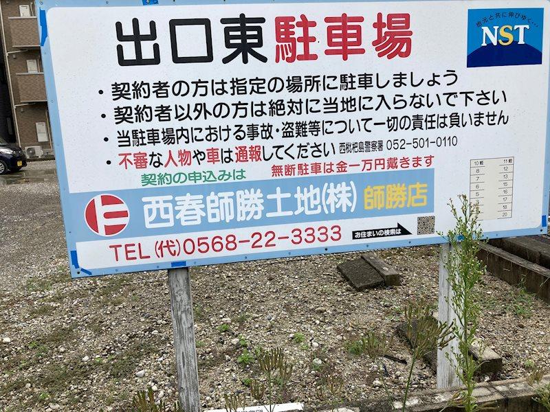 出口東駐車場(S458)  駐車場