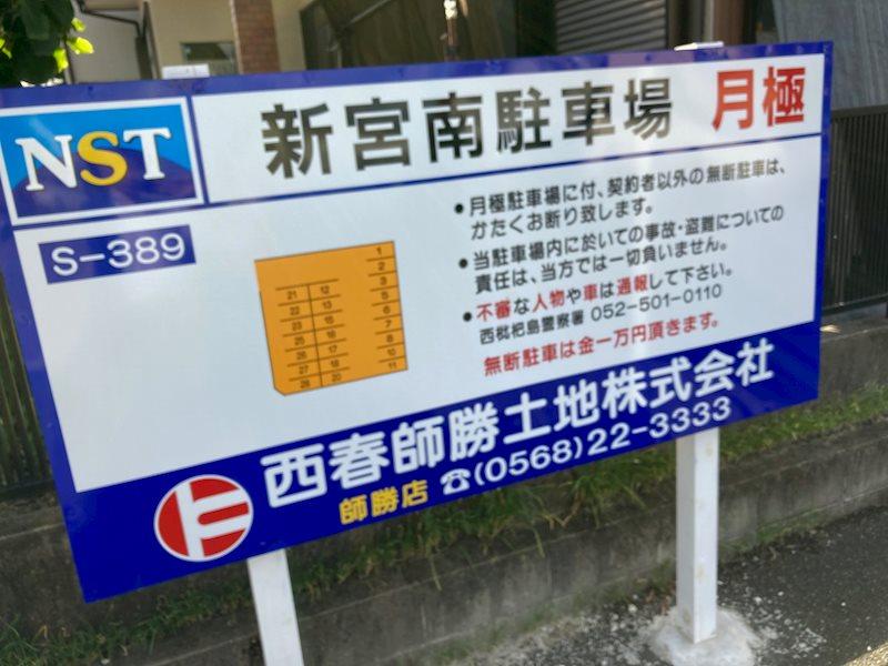 新宮南駐車場(S389)  駐車場