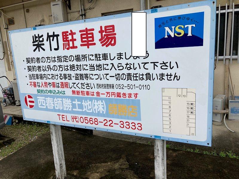 柴竹駐車場(S429)   駐車場