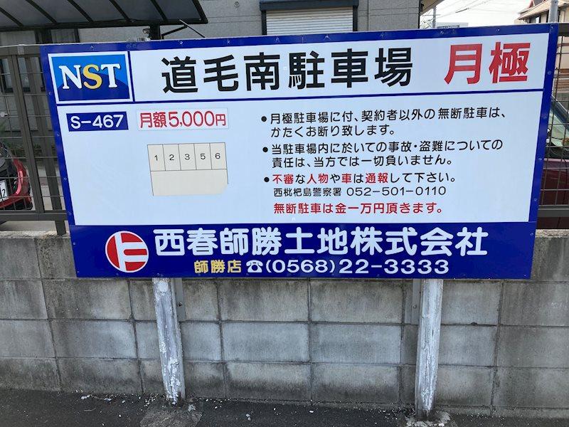 道毛南駐車場(S467)    駐車場