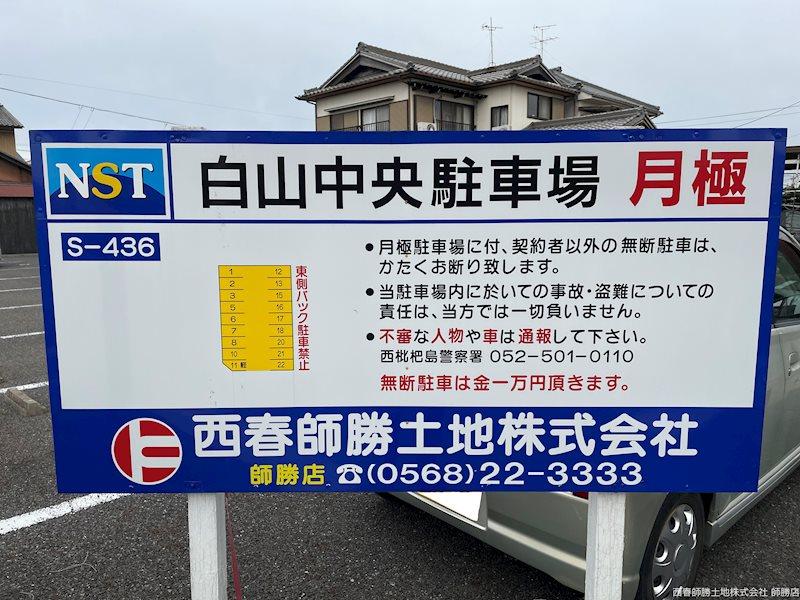 白山中央駐車場 (S436)    駐車場