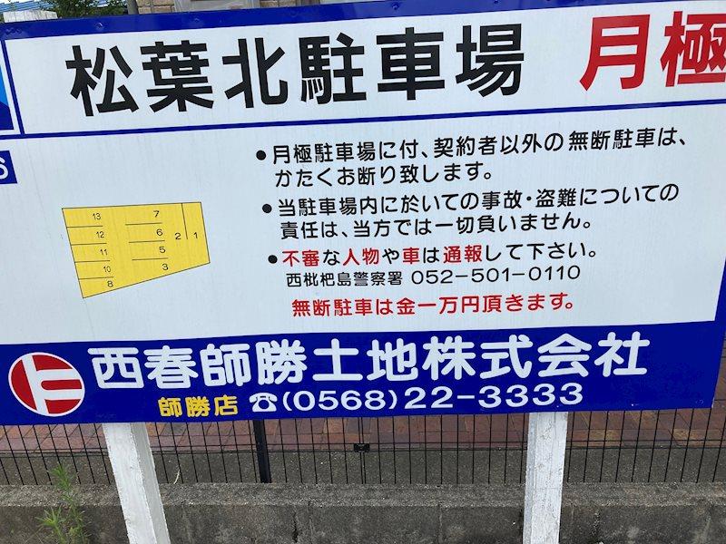 松葉北駐車場 (S166)   駐車場