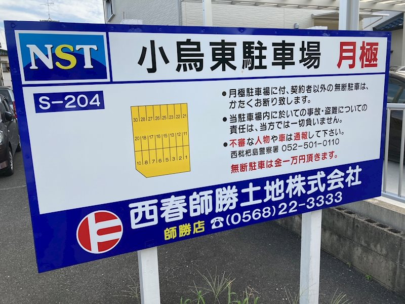 小烏東駐車場 (S204)  駐車場