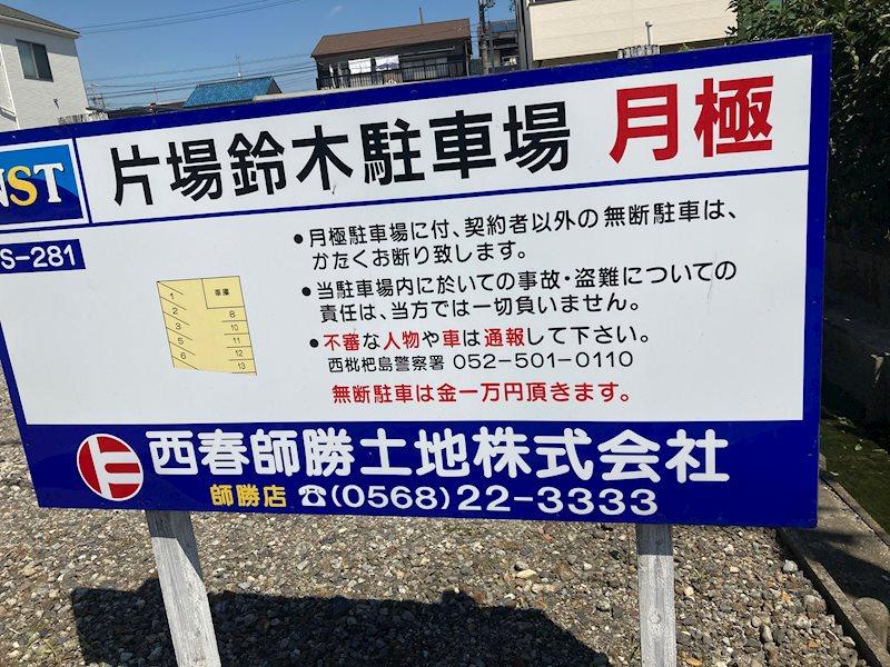 片場鈴木駐車場 (S281)  駐車場