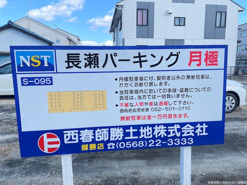 長瀬パーキング (S095)  駐車場