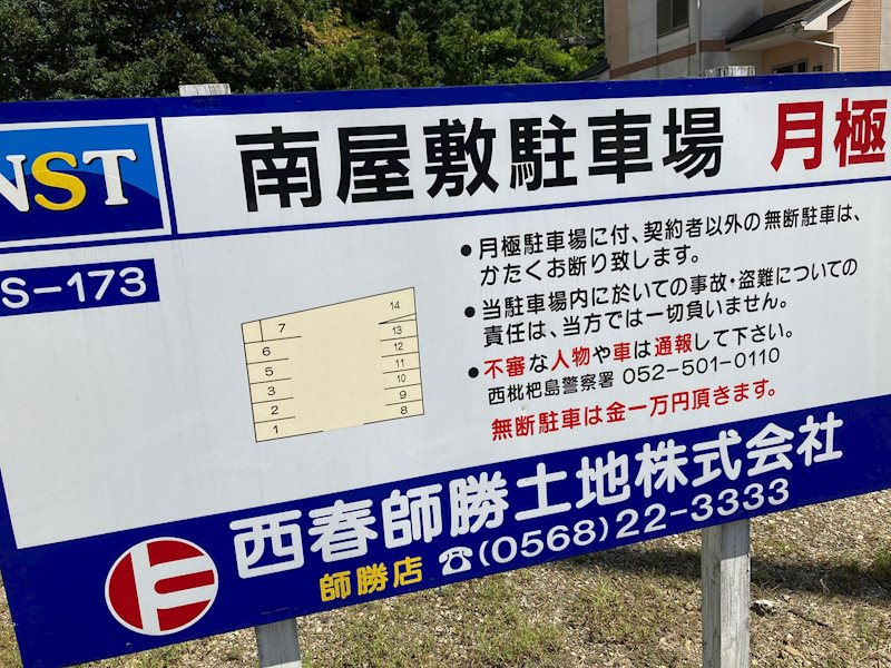 南屋敷駐車場 (S173)  駐車場
