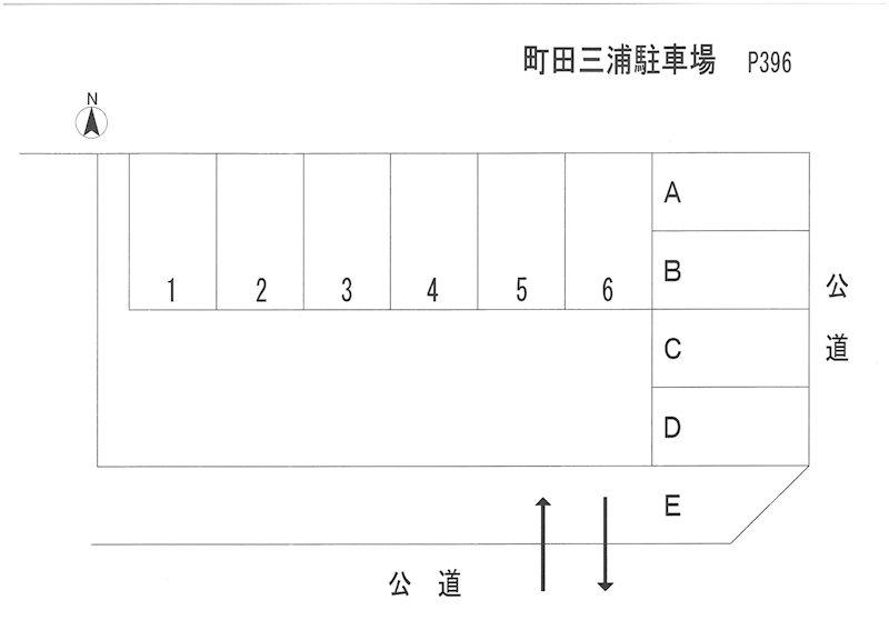 町田三浦駐車場 (S396)  駐車場