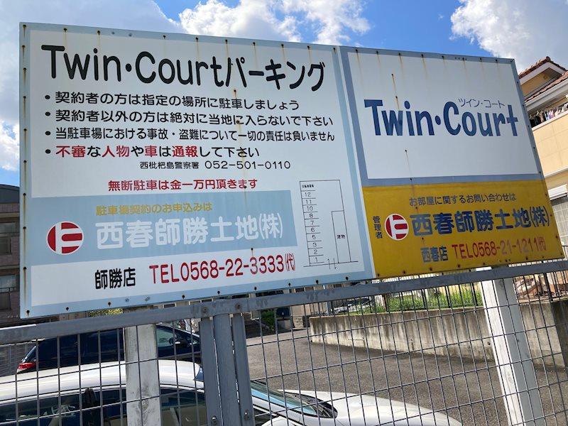 Twin・Court パーキング (S086)  駐車場