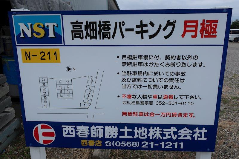 高畑橋パーキング(N211) 外観