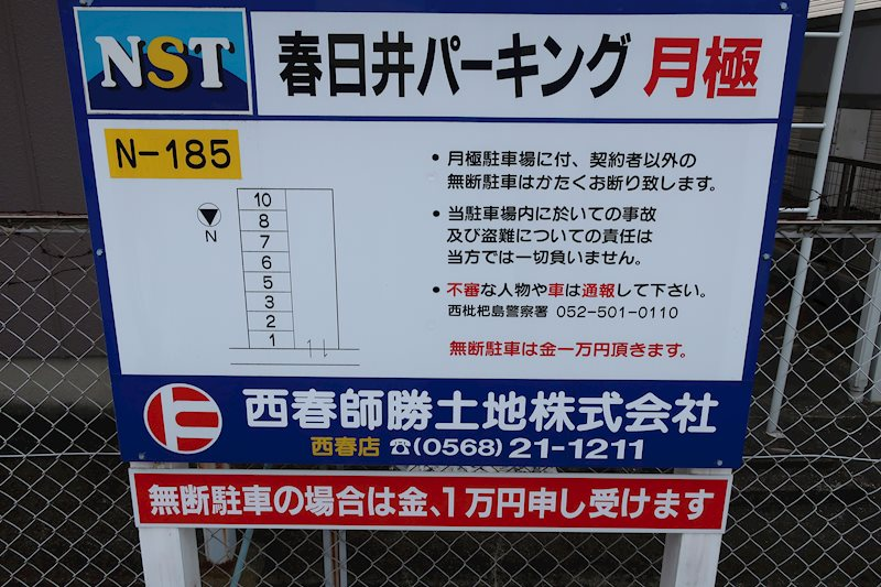 春日井パーキング(N185) 外観