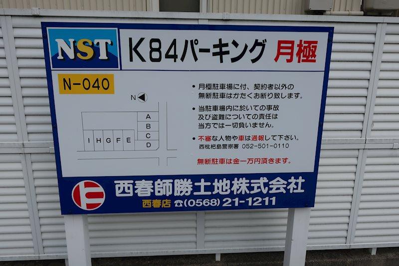 K84パーキング(N040) 外観