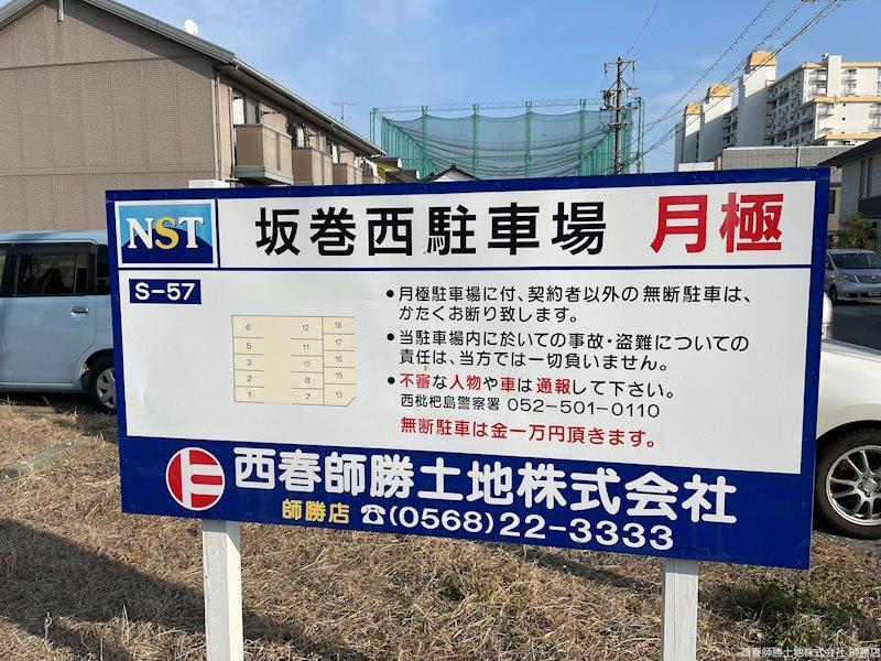 坂巻西駐車場 (S057)   駐車場