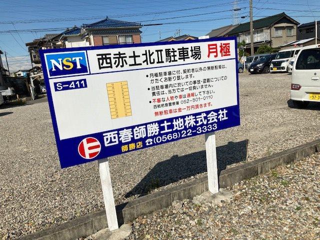 西赤土北Ⅱ駐車場 (S411)   駐車場