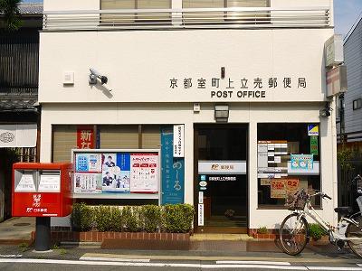 上京区道正町貸家(本多邸貸家) 周辺画像5