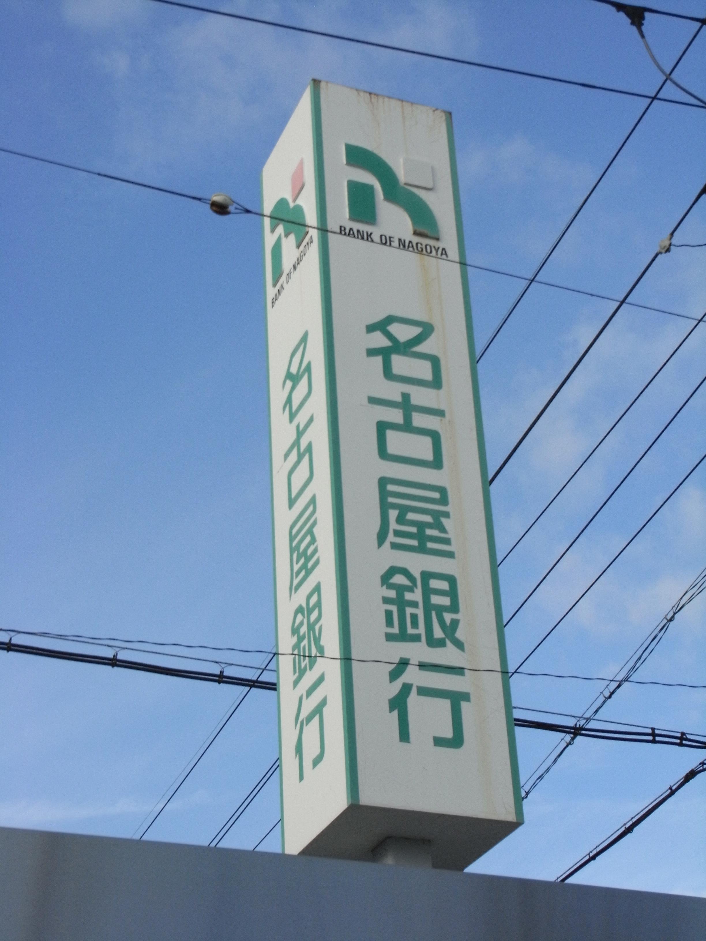 真砂町店舗 周辺画像6