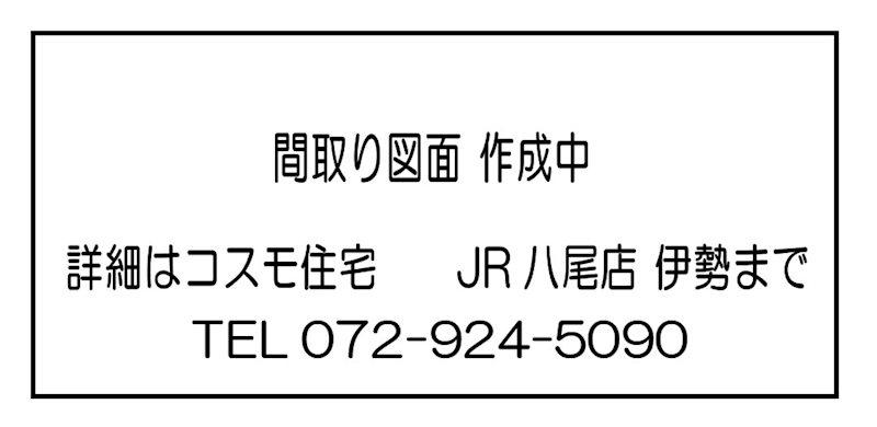 貸店舗・事務所 八尾市 志紀町3丁目 整骨院跡 間取り