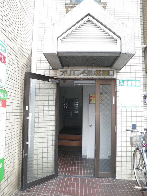 オリエンタル香春口 その他外観2