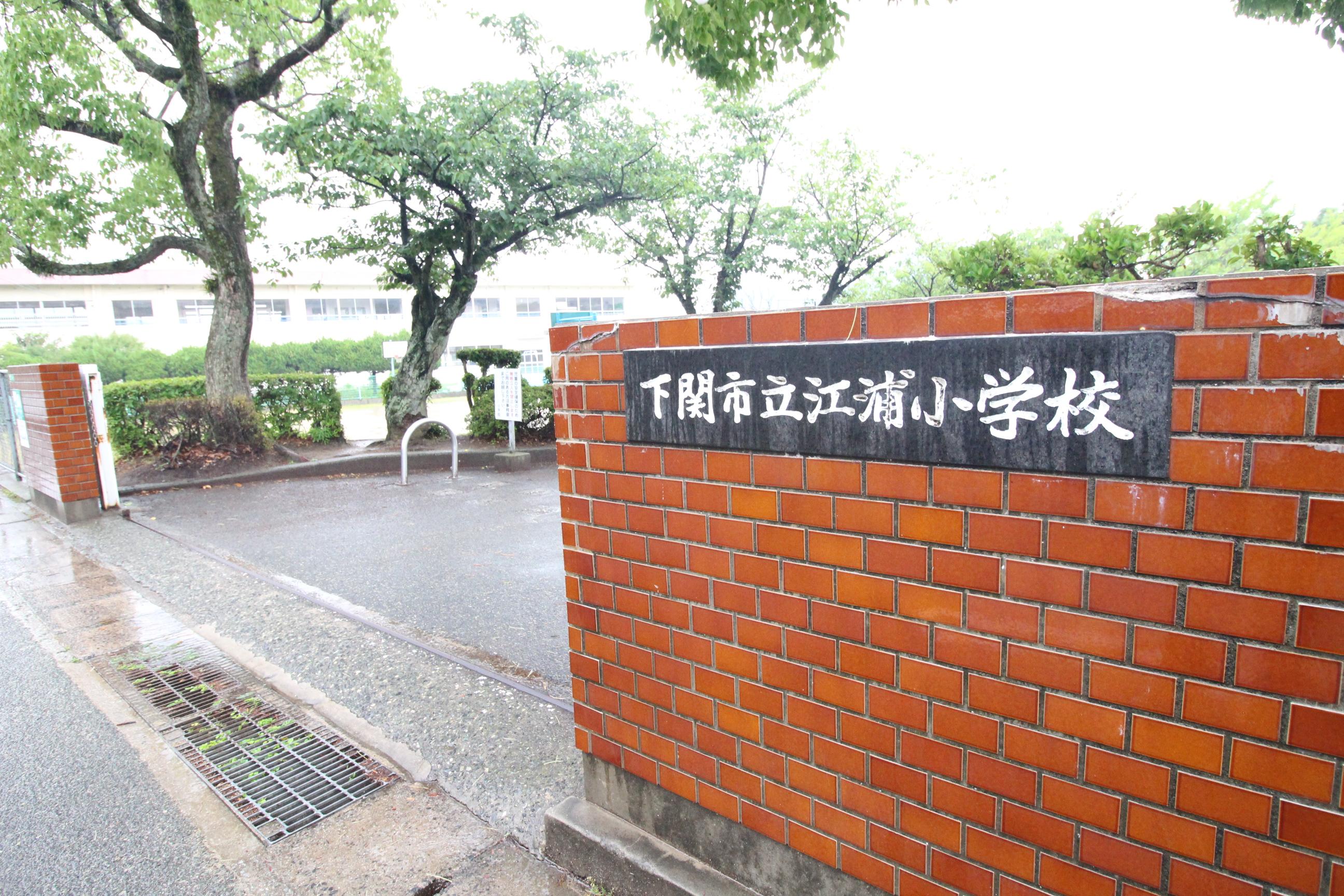 彦島江の浦町 周辺画像4