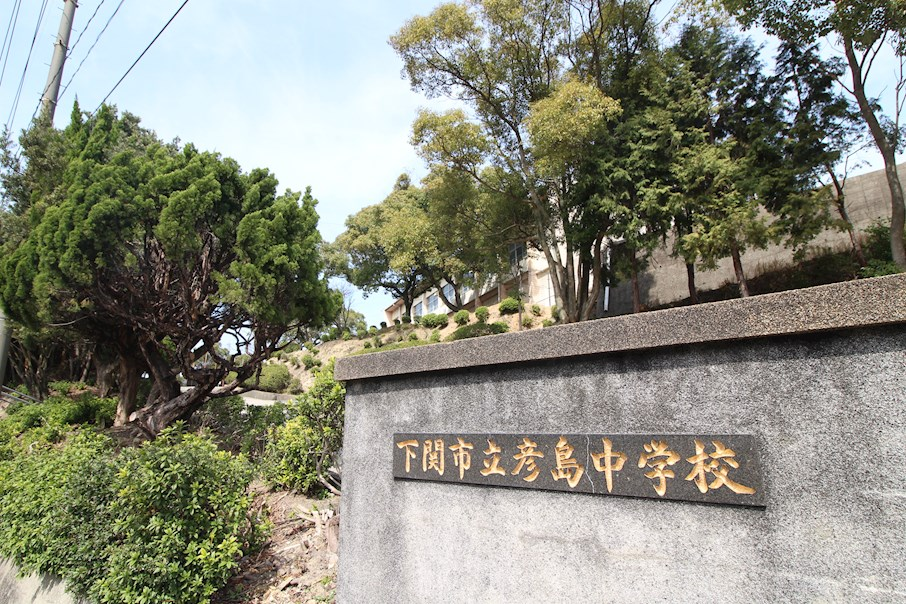 彦島江の浦町 周辺画像5