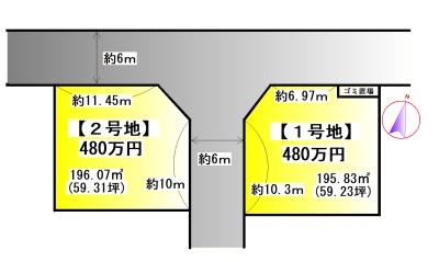 村松団地【1号地】 間取図・土地図