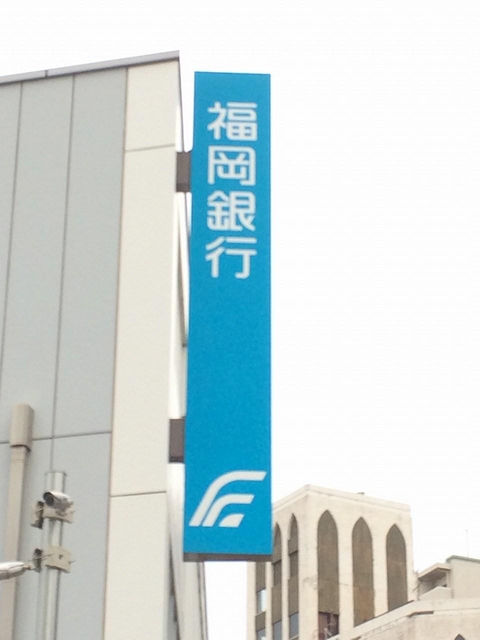 福岡銀行小笹支店