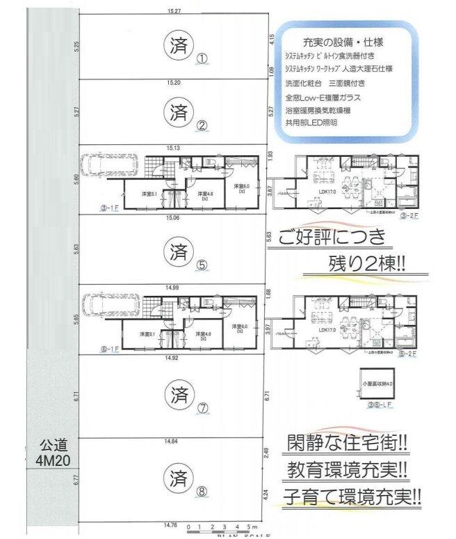 府中市四谷3(新築戸建全7区画・3号棟) 間取り図