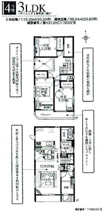 平塚市豊田小嶺 新築戸建 4号棟 間取り図