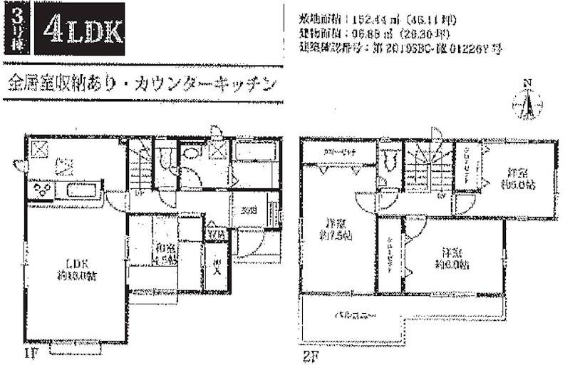 平塚市万田 新築戸建 3号棟 間取り図