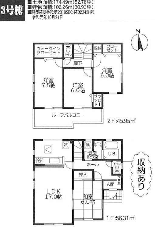 平塚市日向岡2丁目 新築戸建 全3棟 3号棟 間取り図