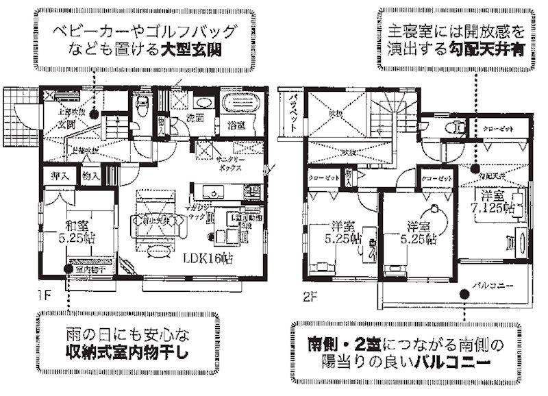 平塚市纒 新築戸建 全7棟 2号棟 間取り図