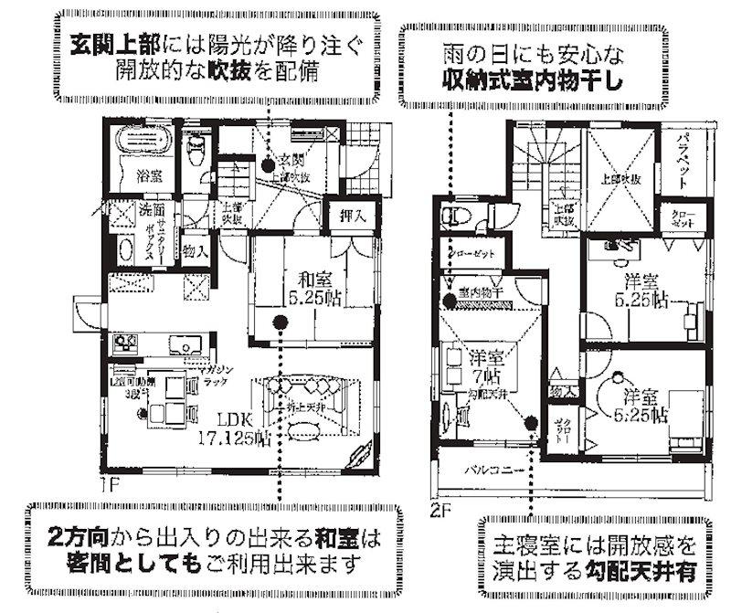 平塚市纒 新築戸建 全7棟 5号棟 間取り図