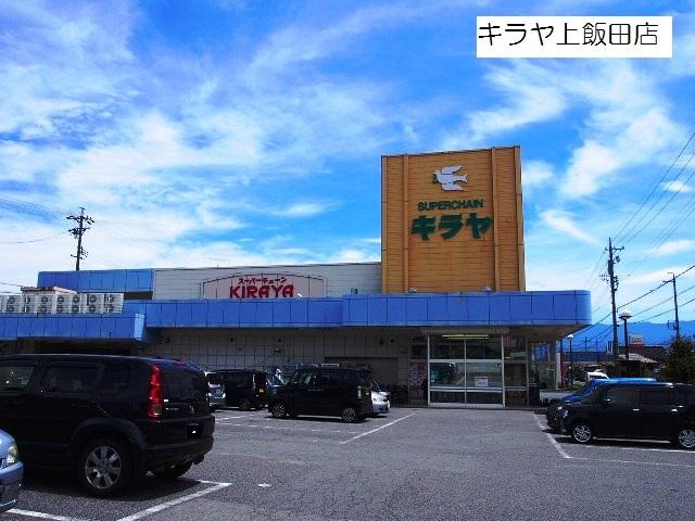 飯田市羽場坂町土地  周辺画像6