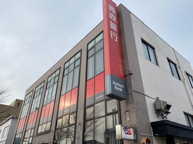青森銀行栄町支店