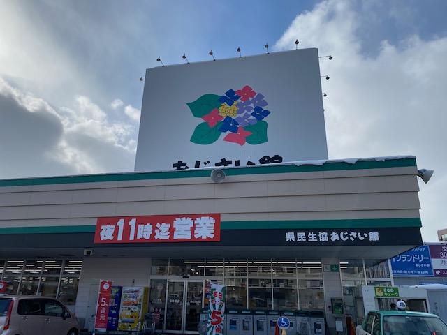 青森県民生活協同組合 あじさい館