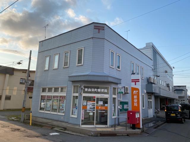 青森栄町郵便局