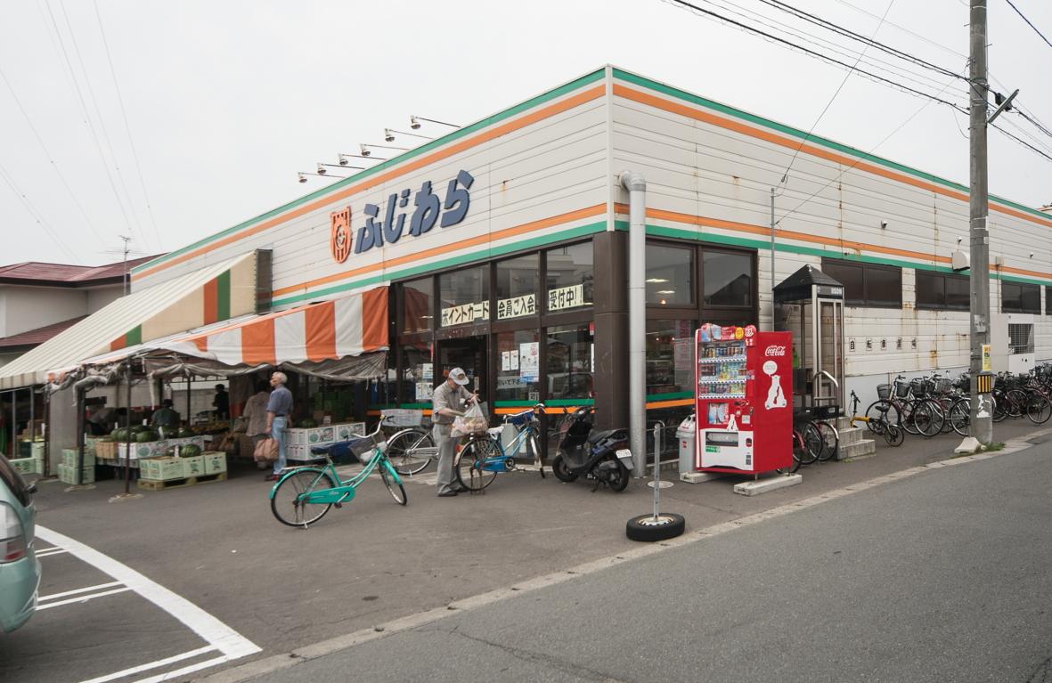 スーパーふじわら 浪館店